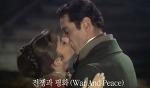 [영화]전쟁과 평화 ( War And Peace) 1~2부★무료영화동영상★