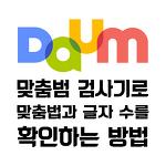 다음(DAUM) 맞춤법 검사기로 맞춤법과 글자 수를 확인하는 방법