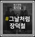 이별노래] 장덕철 _ 그날처럼(Good old days) (듣기/가사/뮤비/MV)