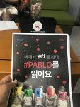 [파블로를 읽어요/ 조연심 & 김진향] 신규 MC 김아진과 파블로를 노래해요의 이지혜 가수