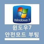 윈도우7 안전모드 부팅 방법 F8 안누르고 하는법