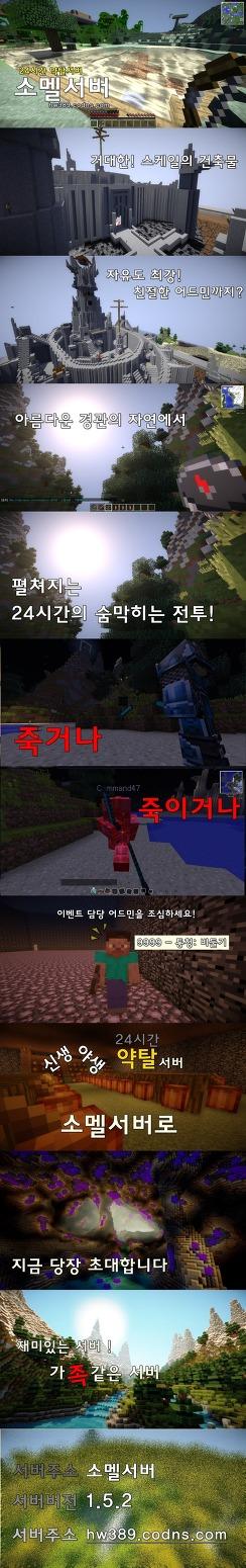 [소멜군] 마인크래프트 1.5.2 야생서버 오픈!