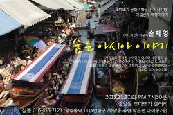 또따또가 문화여행공간 [직사각형] 여행이야기, 숨은 아시아 이야기