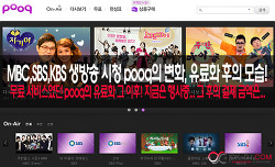 MBC,SBS,KBS 생방송 시청 pooq의 변화,유료화 후의 모습!