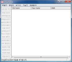 [유틸리티] DarkNamer, 폴더나 파일의 이름을 한번에 변경하자.