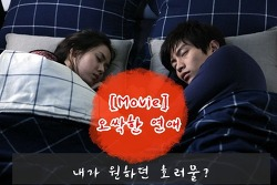 [영화]오싹한 리뷰 - 내가 원하던 호러?