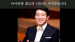 스티브 김 - 아시아의 빌 게이츠 '스티브 김의 성공 스토리'