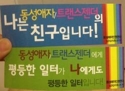 11월 동성애자인권연대 활동소식
