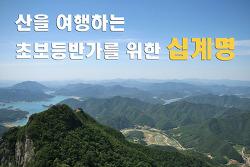 산을 여행하는 초보등반가를 위한 십계명