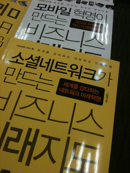 """김중태님 신간 """"소셜네트워크가 만드는 비즈니스 미래지도""""에 <블살다> 출판2.0 사례 소개"""