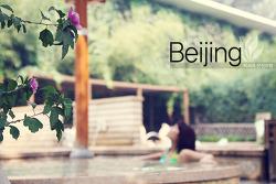 고품격!중국 온천♨여행 포토스케치 (북경,곤명,하이난)