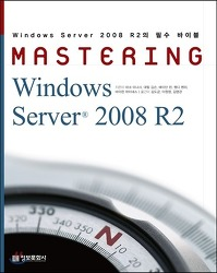 Mastering Windows Server 2008 R2