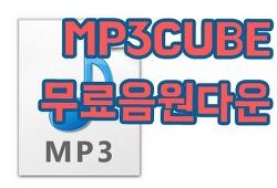 무료 MP3 다운로드 사이트, MP3CUBE를 소개합니다!