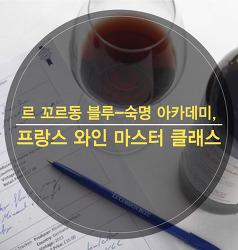 호텔 & 레스토랑 - 르 꼬르동 블루-숙명 아카데미,  '프랑스 와인 마스터 클래스'
