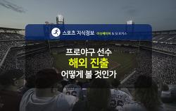 [스포츠산업 지식정보] [Vol.45] 프로야구 선수 해외 진출 어떻게 볼 것인가