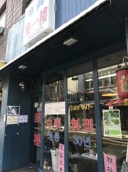 [망원시장 맛집] 동일루 - 생활의 달인 찹쌀 탕수육