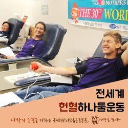 국제 위러브유 운동본부(장길자회장님)의 아름다운 모습   - 헌혈하나둘!!