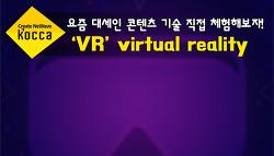 요즘 대세 VR! 구경만 말고 직접 체험해보자!