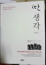 [서평]딴생각/홍석우 지음
