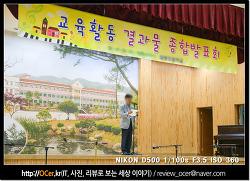 니콘 D500 DSLR 카메라와 함께한 초등학교 학예회