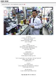 tvN 리틀빅 히어로 '폭탄 제조기, 김유곤 약사 편'