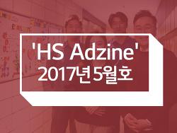 HS애드 뉴스레터 <HS Adzine> 2017년 5월호