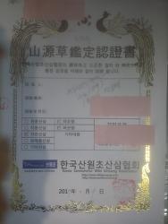 산원초감정인증서 002 ~ 003 발부기록