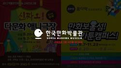 한국만화박물관 교육프로그램 사인물