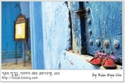 [적묘의 블로그]천천히 걷는 여행자~20문 20답(2016년 4월 수정)