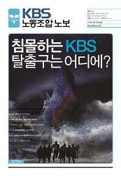 ▣ [노보 370호] 침몰하는 KBS 탈출구는 어디에?