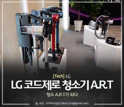 프리미엄 무선 핸디스틱 청소기 LG 코드제로 A9 신제품 발표회