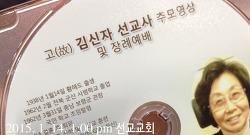 고 김신자 선교사를 기억하며.