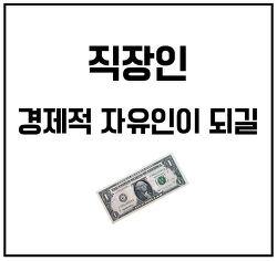 10회 퇴근 후 2시간_ 강연) 직장인, 경제적 자유를 원함