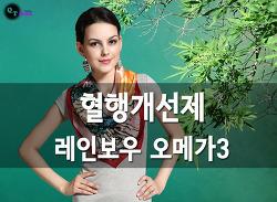 혈행개선제 혈관관리 레인보우 오메가3