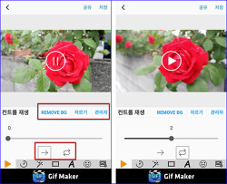 GIF Maker - GIF 편집기 사용 방법, GIF Maker - GIF 편집기 사용 방법, 동영상 및 이미지 파일에서 움짤 gif 파일 만들기, 움짤 gif 파일 편집