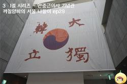 3·1절 시리즈 3화 - 안중근의사 기념관 (까칠양파의 서울 나들이 ep29)