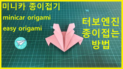 터보엔진 미니카 종이접기