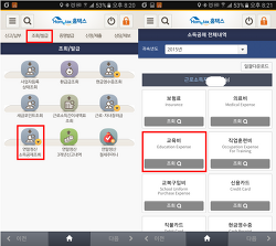 해외에서 연말정산 간소화 서비스 스마트폰으로 하는 방법