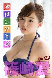 [2015.11] [Ai Kindle] 시노자키 아이 (Ai Shinozaki,篠崎愛) - Ai Kindle 12