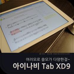 아이나비 tab xd9 한달 사용 소감