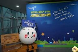 원전하나줄이기 5주년 시민토크콘서트 - 시민이 주인공이자 에너지!!