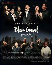 기독교영화 블랙가스펠, 찬양리더 강추 다큐멘터리