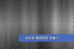 [포토샵 Tip] 금속판 배경 만들기 (metal background) PSD파일