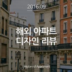 SEP.2016.해외 아파트 디자인 리뷰