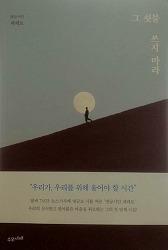 책 소개 - <그 쇳물 쓰지마라>