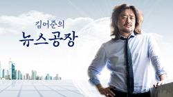[tbs] 눈으로 보는 라디오 '김어준의 뉴스공장'