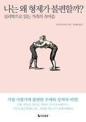 [송막내의 독서노트] 나는 왜 형제가 불편할까? (오카다 다카시 지음) - 가족 간의 갈등을 통해 나의 성장 과정과 인간관계 문제의 원인을 고찰한 책.