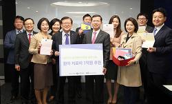 신한카드 임직원의 따뜻한 급여나눔 이야기 - 사랑의 계좌 환아 치료비 전달식