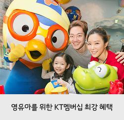 '내 아이의 놀이터' 더욱 강화된 KT멤버십 영유아 혜택 알아보기