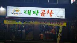 신림패션문화의 거리 맛집 대파곱창에서 만난 육사시미 싱싱하네요